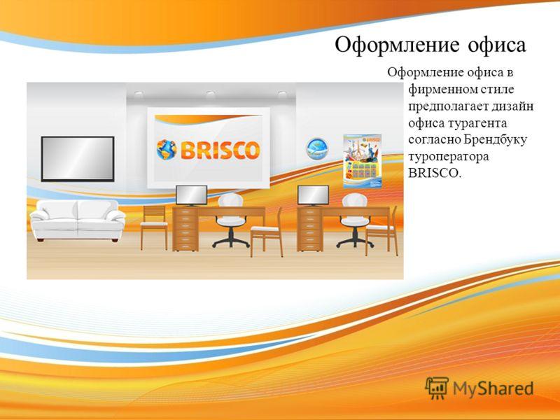 Оформление офиса Оформление офиса в фирменном стиле предполагает дизайн офиса турагента согласно Брендбуку туроператора BRISCO.