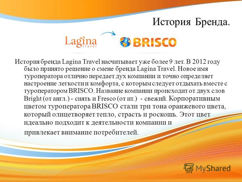 История Бренда. История бренда Lagina Travel насчитывает уже более 9 лет. В 2012 году было принято решение о смене бренда Lagina Travel. Новое имя туроператора отлично передает дух компании и точно определяет настроение легкости и комфорта, с которым