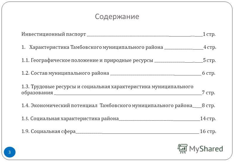 Содержание 3 Инвестиционный паспорт ______________________________________________________1 стр. 1.Характеристика Тамбовского муниципального района __________________4 стр. 1.1. Географическое положение и природные ресурсы ______________________5 стр