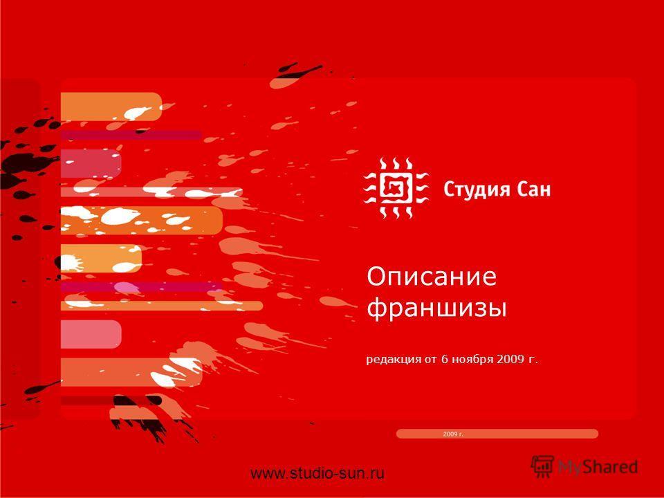 Описание франшизы редакция от 6 ноября 2009 г. www.studio-sun.ru