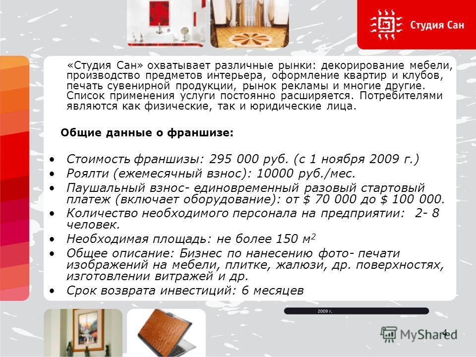 4 «Студия Сан» охватывает различные рынки: декорирование мебели, производство предметов интерьера, оформление квартир и клубов, печать сувенирной продукции, рынок рекламы и многие другие. Список применения услуги постоянно расширяется. Потребителями