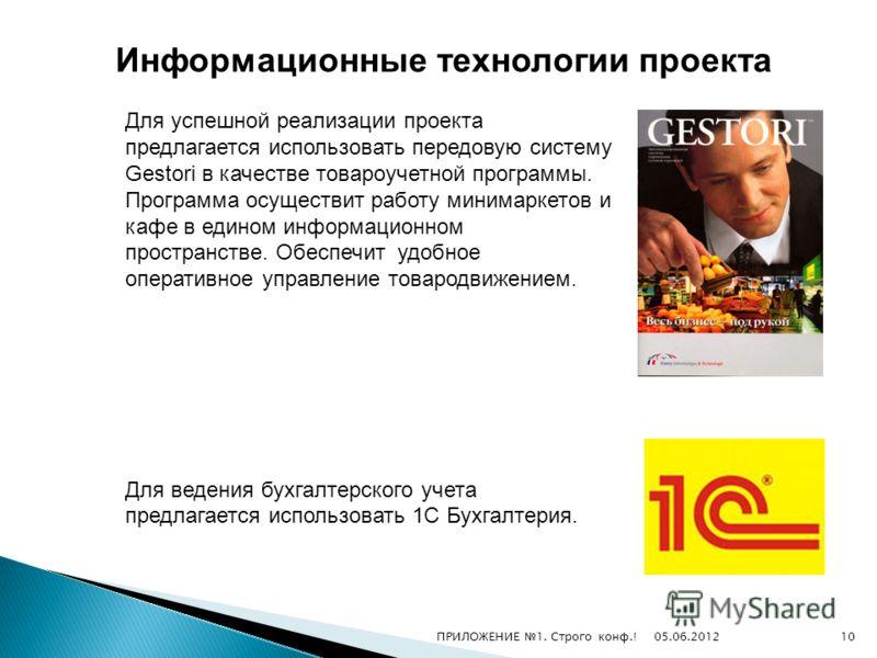 Информационные технологии проекта Для успешной реализации проекта предлагается использовать передовую систему Gestori в качестве товароучетной программы. Программа осуществит работу минимаркетов и кафе в едином информационном пространстве. Обеспечит