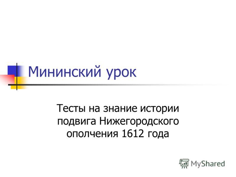 Мининский урок Тесты на знание истории подвига Нижегородского ополчения 1612 года