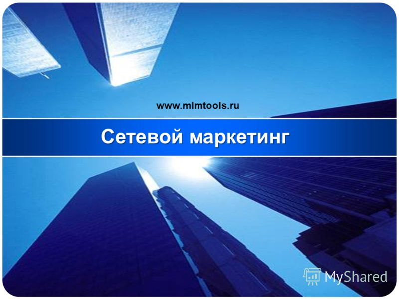 www.mlmtools.ru Сетевой маркетинг
