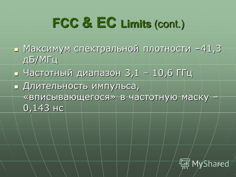 12 FCC & EC Limits (cont.) Максимум спектральной плотности –41,3 дБ/МГц Максимум спектральной плотности –41,3 дБ/МГц Частотный диапазон 3,1 – 10,6 ГГц Частотный диапазон 3,1 – 10,6 ГГц Длительность импульса, «вписывающегося» в частотную маску – 0,143