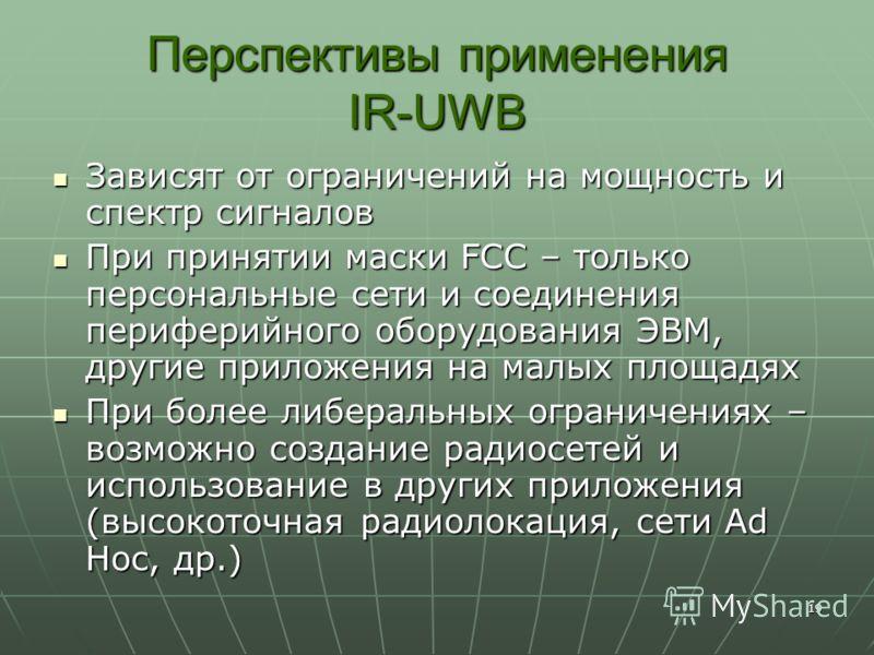 19 Перспективы применения IR-UWB Зависят от ограничений на мощность и спектр сигналов Зависят от ограничений на мощность и спектр сигналов При принятии маски FCC – только персональные сети и соединения периферийного оборудования ЭВМ, другие приложени