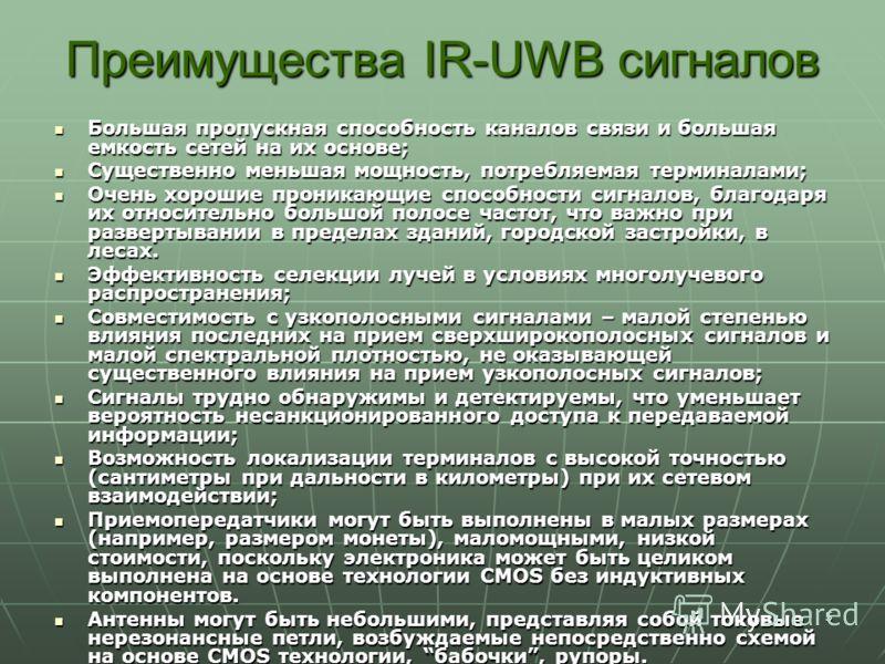 5 Преимущества IR-UWB сигналов Большая пропускная способность каналов связи и большая емкость сетей на их основе; Большая пропускная способность каналов связи и большая емкость сетей на их основе; Существенно меньшая мощность, потребляемая терминалам