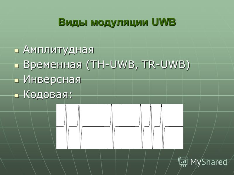 8 Виды модуляции UWB Амплитудная Амплитудная Временная (TH-UWB, TR-UWB) Временная (TH-UWB, TR-UWB) Инверсная Инверсная Кодовая: Кодовая: