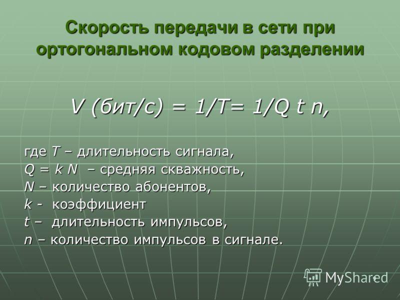 9 Скорость передачи в сети при ортогональном кодовом разделении V (бит/с) = 1/T= 1/Q t n, где T – длительность сигнала, Q = k N – средняя скважность, N – количество абонентов, k - коэффициент t – длительность импульсов, n – количество импульсов в сиг