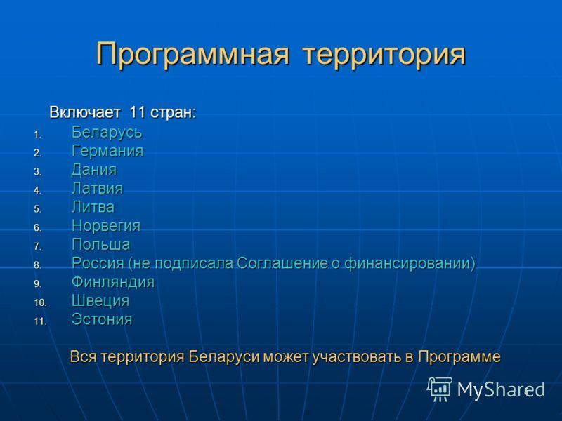 5 Программная территория Включает 11 стран: Включает 11 стран: 1. Беларусь 2. Германия 3. Дания 4. Латвия 5. Литва 6. Норвегия 7. Польша 8. Россия (не подписала Соглашение о финансировании) 9. Финляндия 10. Швеция 11. Эстония Вся территория Беларуси