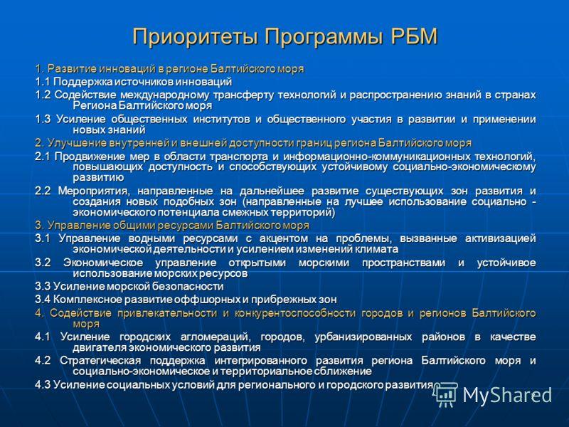7 Приоритеты Программы РБМ 1. Развитие инноваций в регионе Балтийского моря 1.1 Поддержка источников инноваций 1.2 Содействие международному трансферту технологий и распространению знаний в странах Региона Балтийского моря 1.3 Усиление общественных и