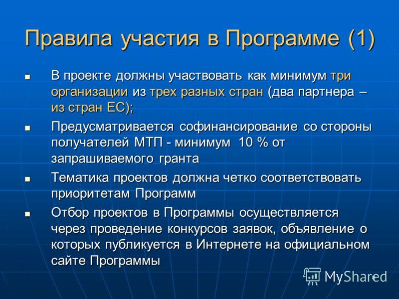 8 Правила участия в Программе (1) В проекте должны участвовать как минимум три организации из трех разных стран (два партнера – из стран ЕС); В проекте должны участвовать как минимум три организации из трех разных стран (два партнера – из стран ЕС);
