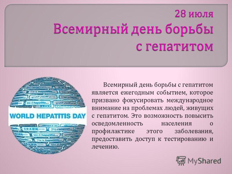 Всемирный день борьбы с гепатитом является ежегодным событием, которое призвано фокусировать международное внимание на проблемах людей, живущих с гепатитом. Это возможность повысить осведомленность населения о профилактике этого заболевания, предоста
