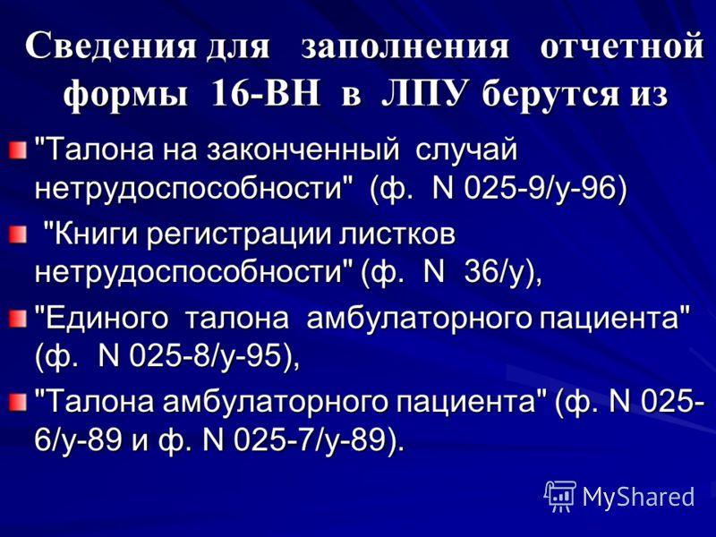 Сведения для заполнения отчетной формы 16-ВН в ЛПУ берутся из