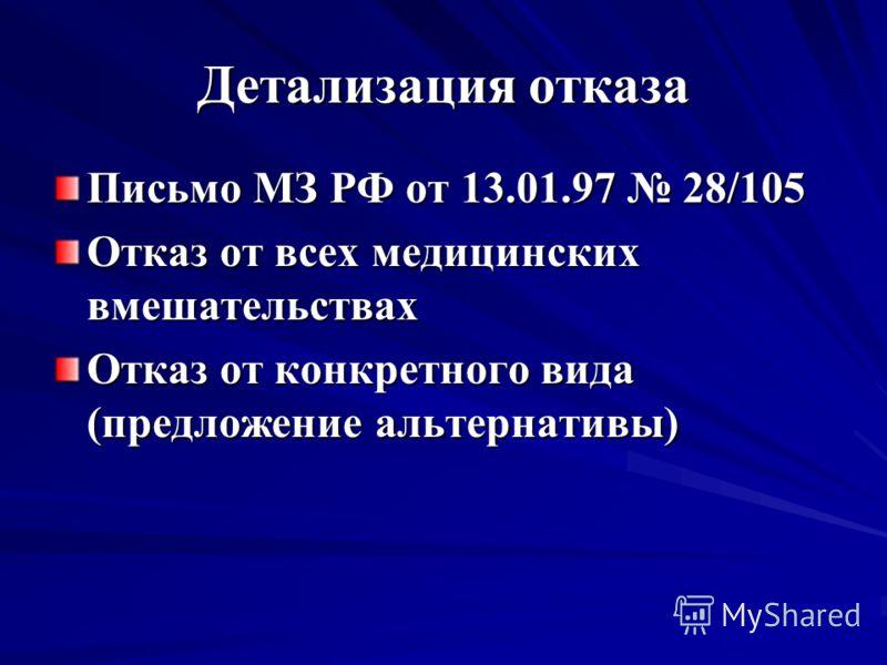 Детализация отказа Письмо МЗ РФ от 13.01.97 28/105 Отказ от всех медицинских вмешательствах Отказ от конкретного вида (предложение альтернативы)