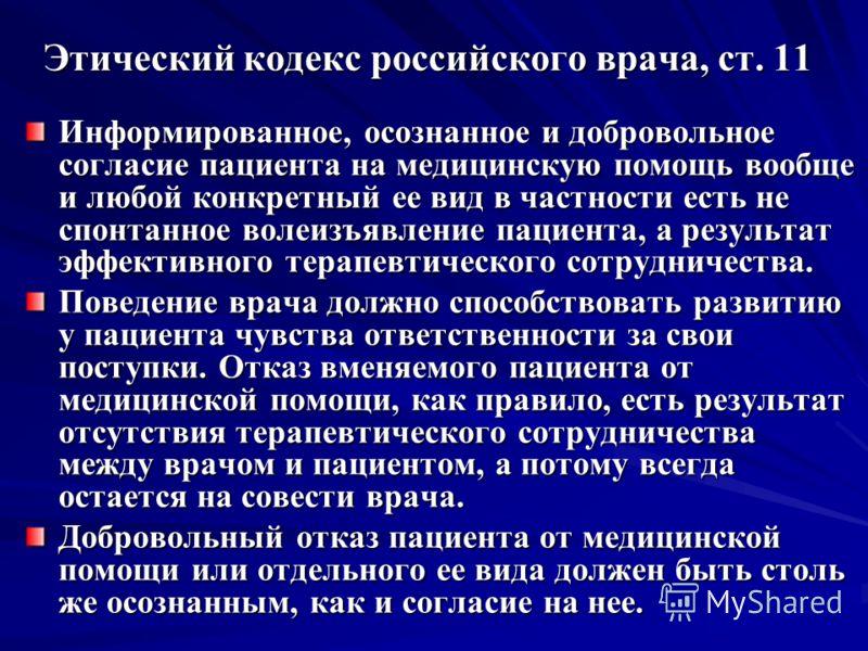 Этический кодекс российского врача, ст. 11 Информированное, осознанное и добровольное согласие пациента на медицинскую помощь вообще и любой конкретный ее вид в частности есть не спонтанное волеизъявление пациента, а результат эффективного терапевтич