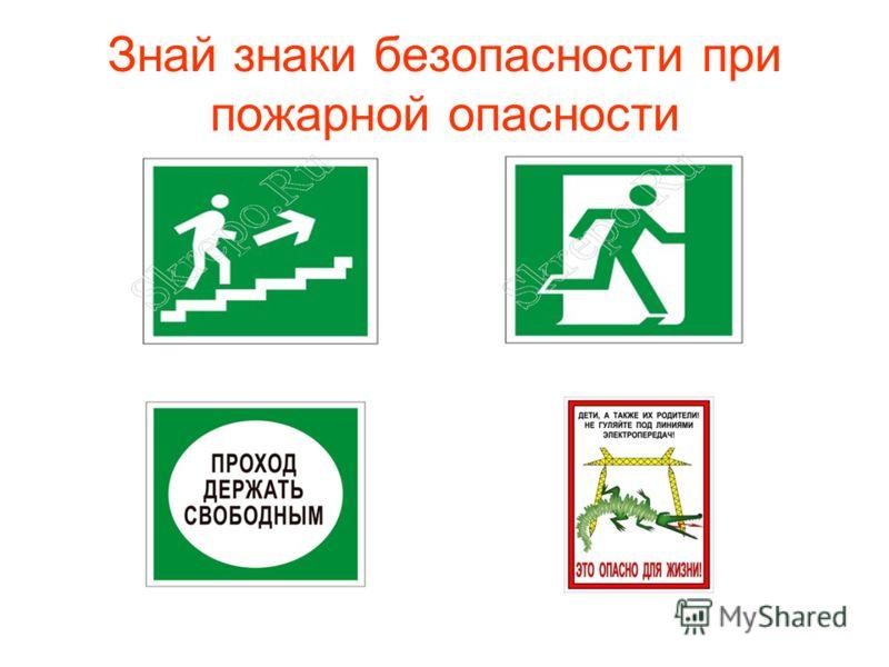 Знай знаки безопасности при пожарной опасности