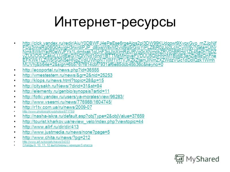Интернет-ресурсы http://clck.yandex.ru/redir/AiuY0DBWFJ4ePaEse6rgeAjgs2pI3DW99KUdgowt9XvqxGyo_rnZJpNjf FDg3rinsRg06G0AyigH3nxrdiPJP_d8jxsW8xM2vId9g5rGIoYiPLZ8jR0zJq0LchCyiW9y?data=UlNr Nmk5WktYejR0eWJFYk1Ldmtxak1qUnF3cjJlcXlmRzlJRVp0cXNmdkZRV0hBRHd1Z