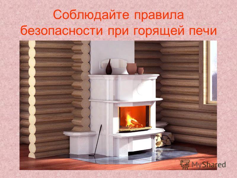 Соблюдайте правила безопасности при горящей печи