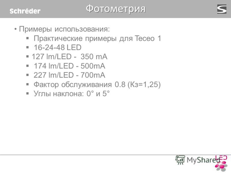 Примеры использования: Практические примеры для Teceo 1 16-24-48 LED 127 lm/LED - 350 mA 174 lm/LED - 500mA 227 lm/LED - 700mA Фактор обслуживания 0.8 (Кз=1,25) Углы наклона: 0° и 5°Фотометрия