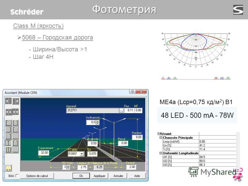 Class M (яркость) 5068 – Городская дорога - Ширина/Высота >1 - Шаг 4H ME4a (Lср=0,75 кд/м 2 ) В1 48 LED - 500 mA - 78WФотометрия