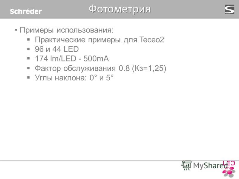 Примеры использования: Практические примеры для Teceo2 96 и 44 LED 174 lm/LED - 500mA Фактор обслуживания 0.8 (Кз=1,25) Углы наклона: 0° и 5°Фотометрия