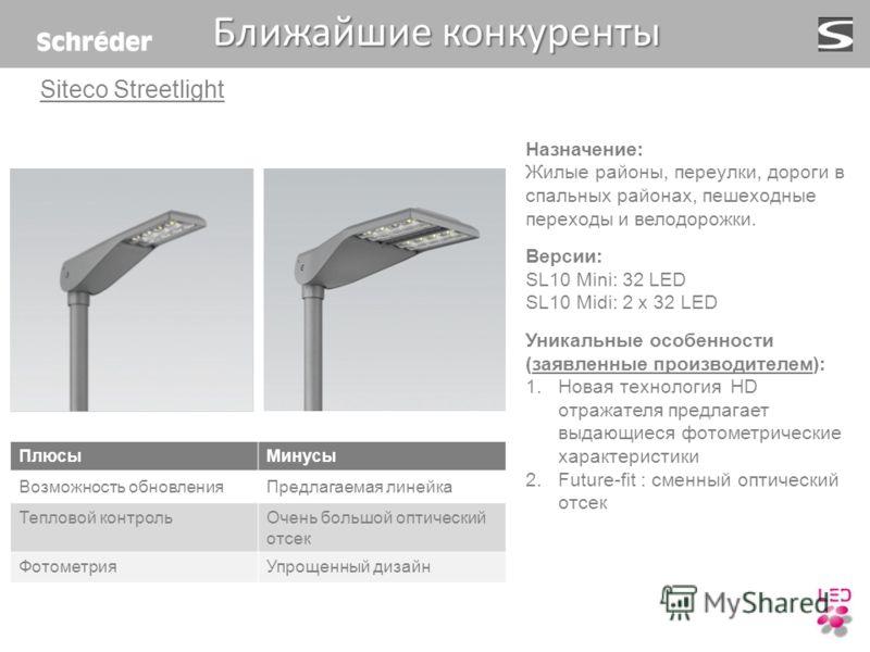 Назначение: Жилые районы, переулки, дороги в спальных районах, пешеходные переходы и велодорожки. Версии: SL10 Mini: 32 LED SL10 Midi: 2 x 32 LED Уникальные особенности (заявленные производителем): 1.Новая технология HD отражателя предлагает выдающие