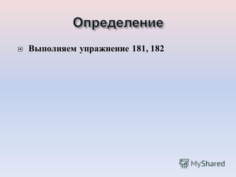 Выполняем упражнение 181, 182