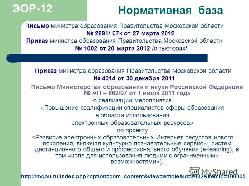 Нормативная база Письмо Министерства образования и науки Российской Федерации АП – 662/07 от 1 июля 2011 года о реализации мероприятия «Повышение квалификации специалистов сферы образования в области использования электронных образовательных ресурсов