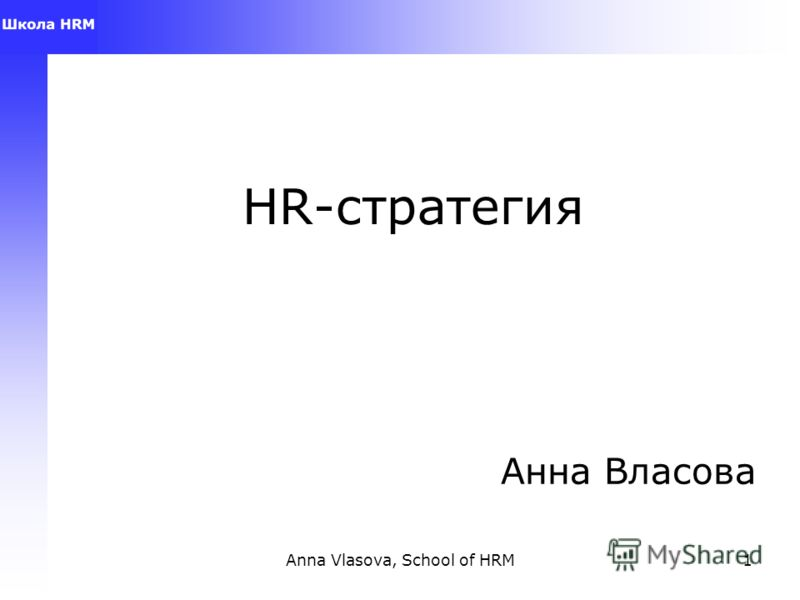 Anna Vlasova, School of HRM1 HR-стратегия Анна Власова