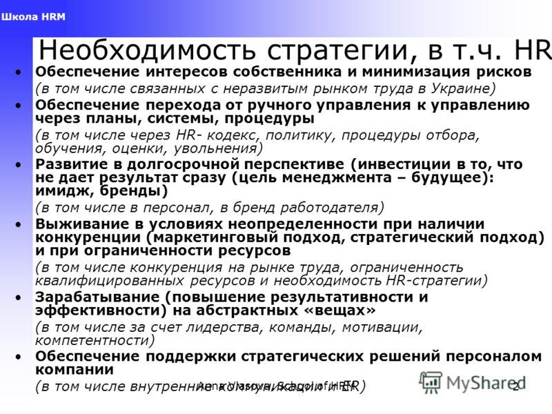 Anna Vlasova, School of HRM2 Необходимость стратегии, в т.ч. HR Обеспечение интересов собственника и минимизация рисков (в том числе связанных с неразвитым рынком труда в Украине) Обеспечение перехода от ручного управления к управлению через планы, с