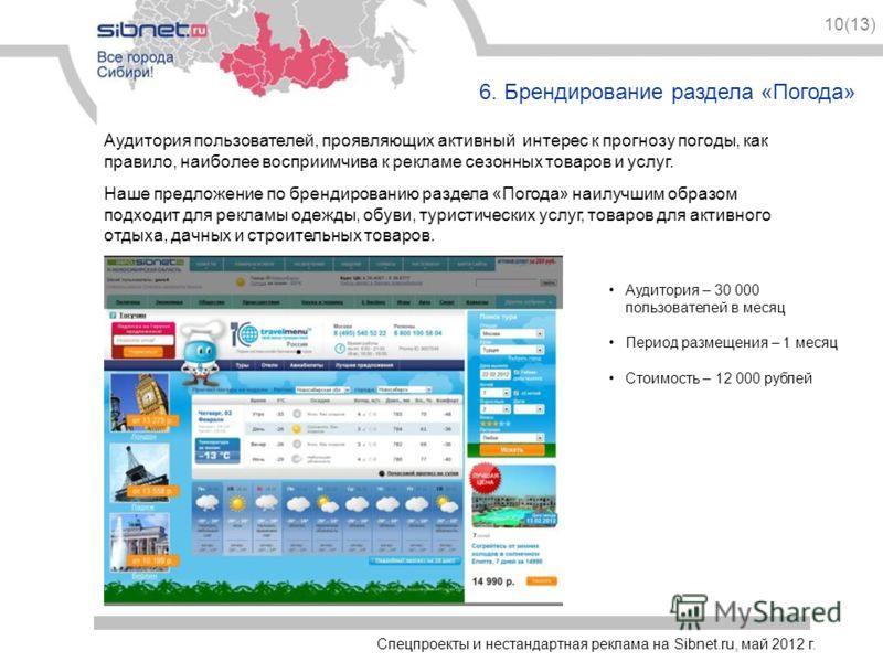 Спецпроекты и нестандартная реклама на Sibnet.ru, май 2012 г. 10(13) 6. Брендирование раздела «Погода» Аудитория пользователей, проявляющих активный интерес к прогнозу погоды, как правило, наиболее восприимчива к рекламе сезонных товаров и услуг. Наш