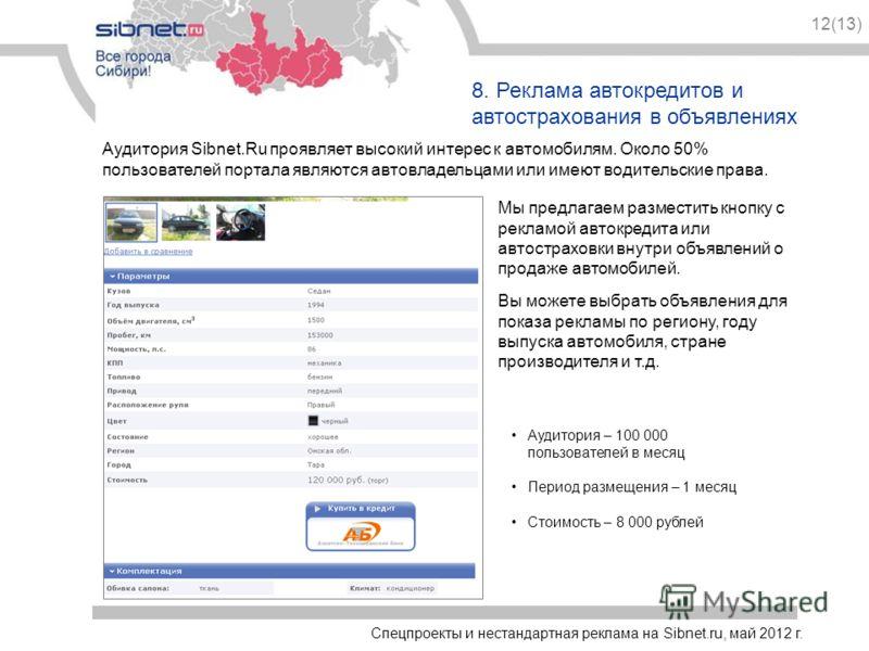 Спецпроекты и нестандартная реклама на Sibnet.ru, май 2012 г. 12(13) 8. Реклама автокредитов и автострахования в объявлениях Аудитория Sibnet.Ru проявляет высокий интерес к автомобилям. Около 50% пользователей портала являются автовладельцами или име