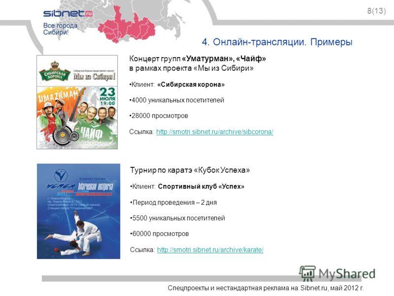 Спецпроекты и нестандартная реклама на Sibnet.ru, май 2012 г. 8(13) 4. Онлайн-трансляции. Примеры Турнир по каратэ «Кубок Успеха» Клиент: Спортивный клуб «Успех» Период проведения – 2 дня 5500 уникальных посетителей 60000 просмотров Ссылка: http://sm