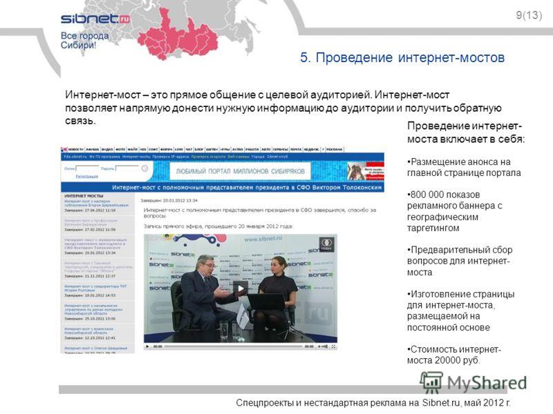Спецпроекты и нестандартная реклама на Sibnet.ru, май 2012 г. 9(13) 5. Проведение интернет-мостов Интернет-мост – это прямое общение с целевой аудиторией. Интернет-мост позволяет напрямую донести нужную информацию до аудитории и получить обратную свя