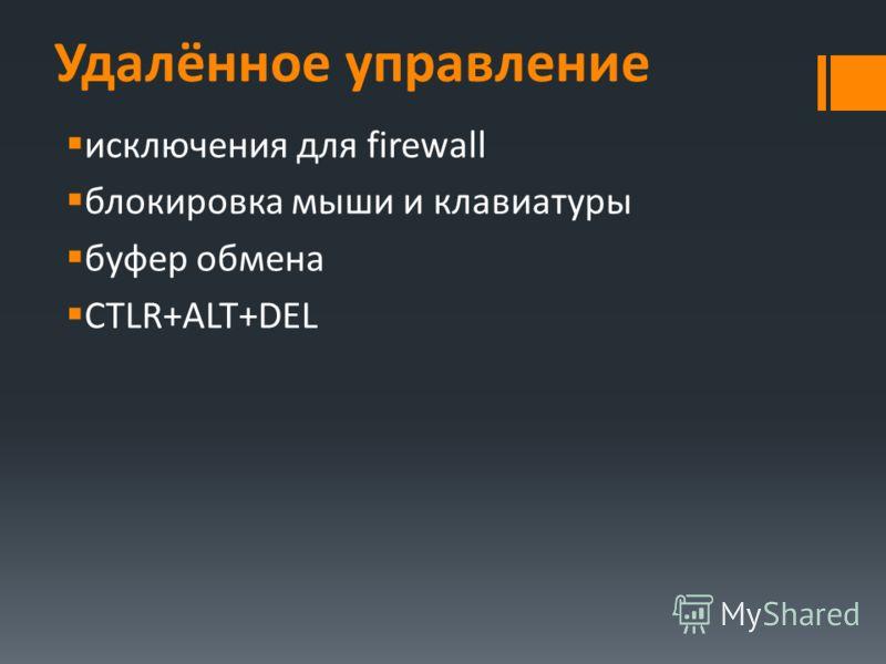 Удалённое управление исключения для firewall блокировка мыши и клавиатуры буфер обмена CTLR+ALT+DEL