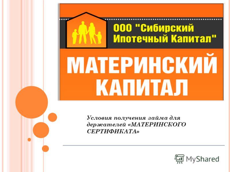 Условия получения займа для держателей «МАТЕРИНСКОГО СЕРТИФИКАТА»