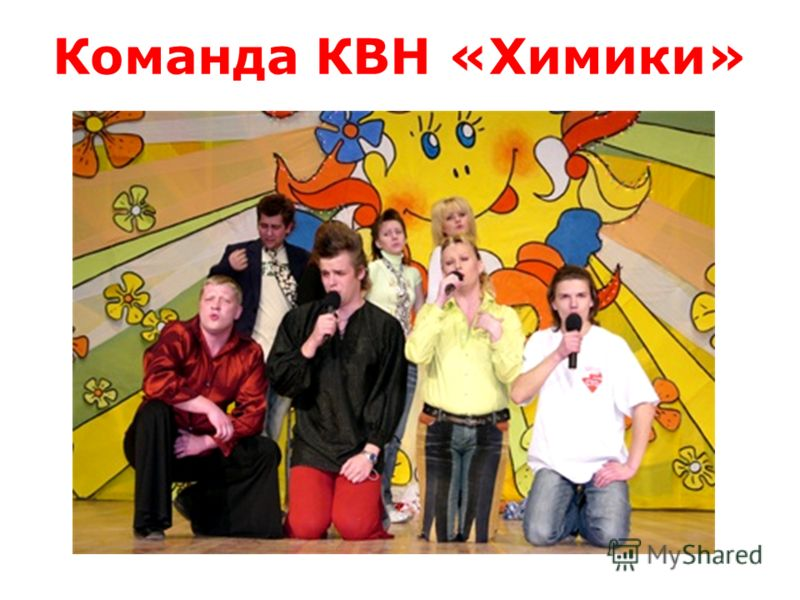 Команда КВН «Химики»