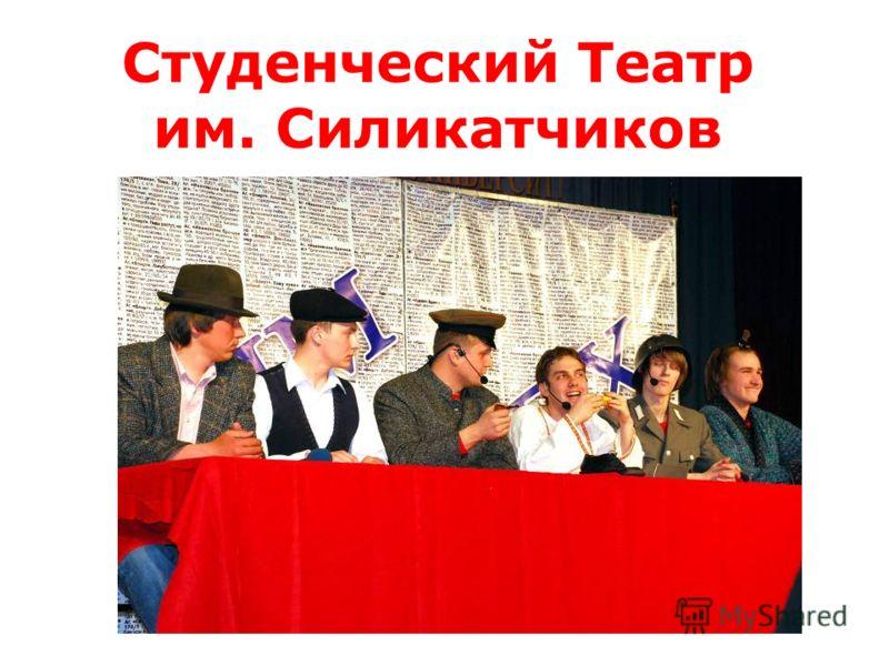 Студенческий Театр им. Силикатчиков