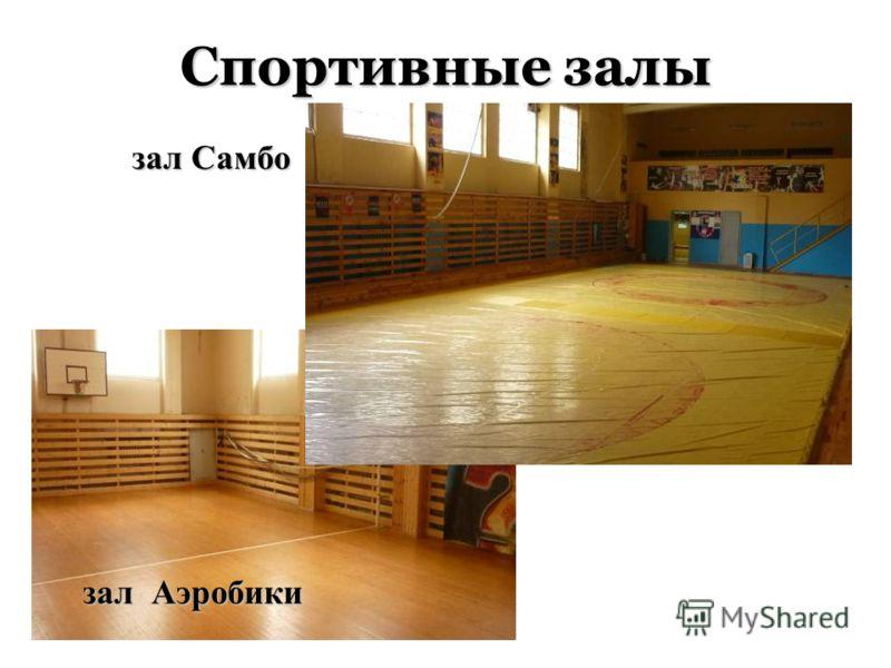Спортивные залы зал Аэробики зал Самбо
