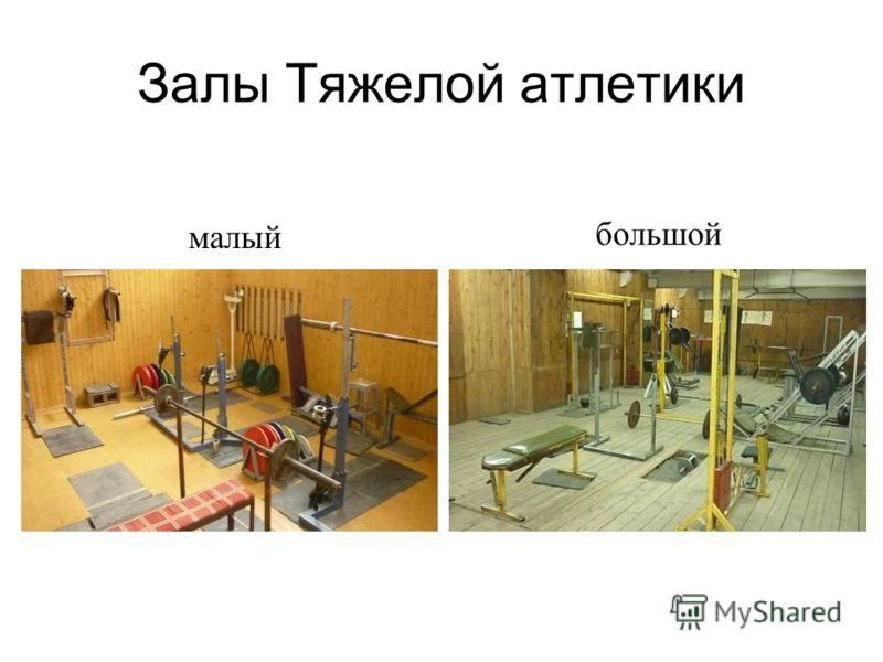Залы Тяжелой атлетики малый большой