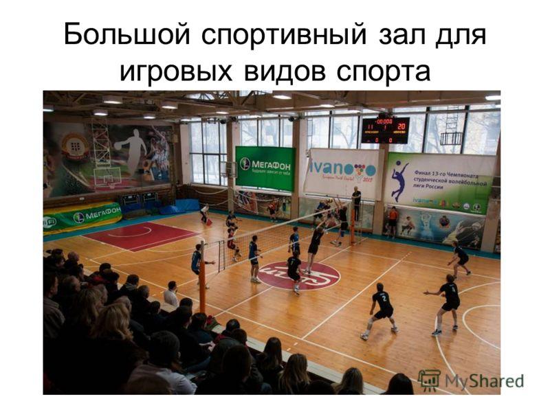 Большой спортивный зал для игровых видов спорта