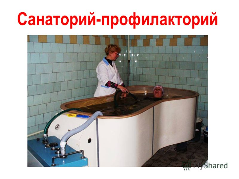 Санаторий-профилакторий