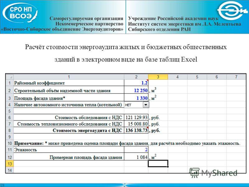 Расчёт стоимости энергоаудита жилых и бюджетных общественных зданий в электронном виде на базе таблиц Excel 21