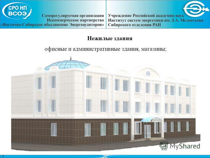 Нежилые здания офисные и административные здания, магазины; 8