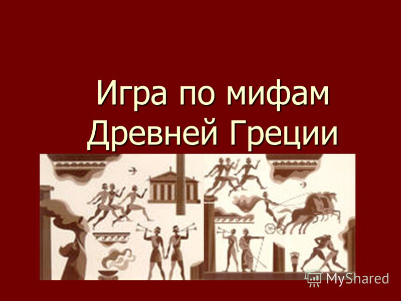 Игра по мифам Древней Греции