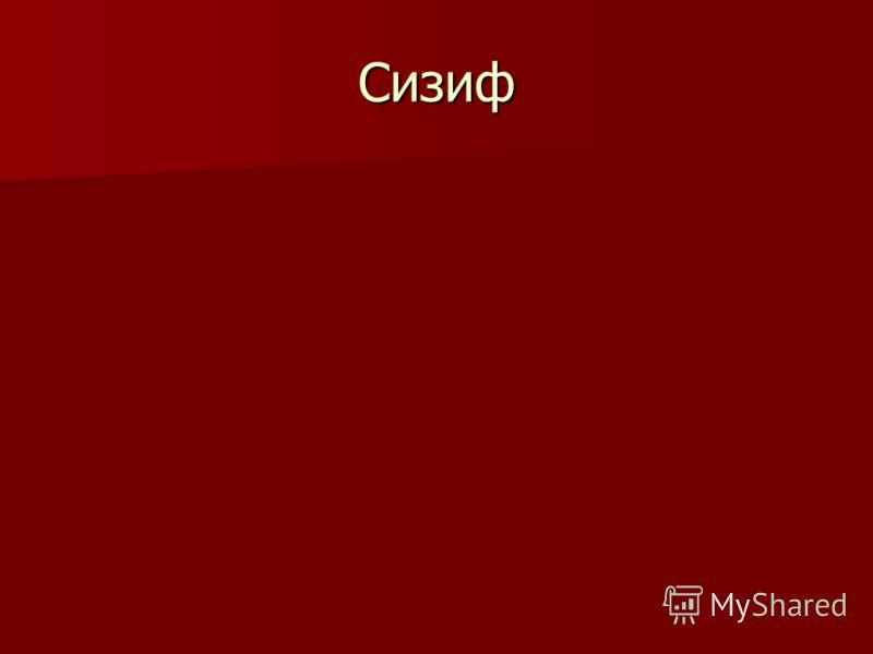Сизиф