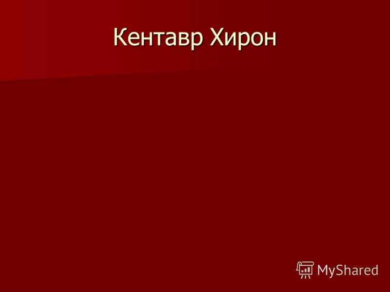 Кентавр Хирон