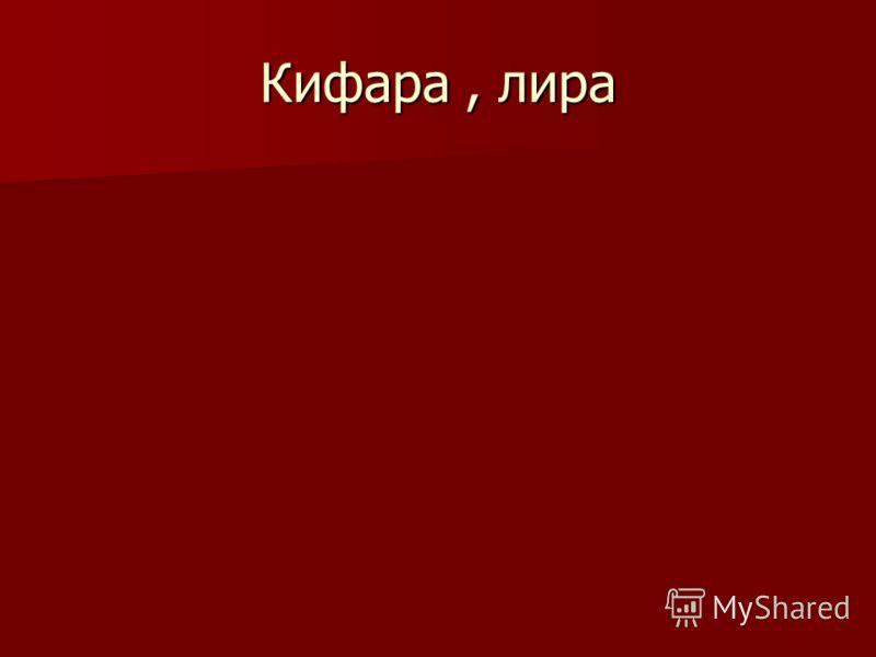 Кифара, лира