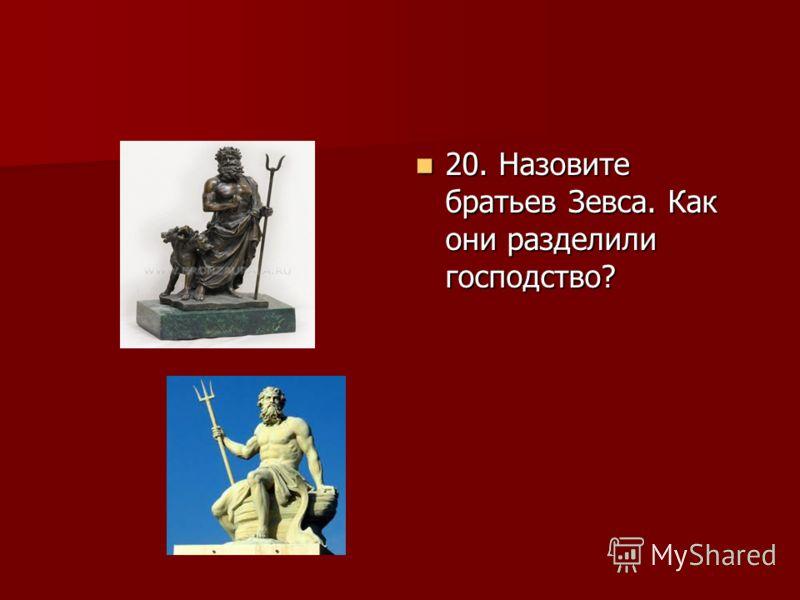 20. Назовите братьев Зевса. Как они разделили господство? 20. Назовите братьев Зевса. Как они разделили господство?